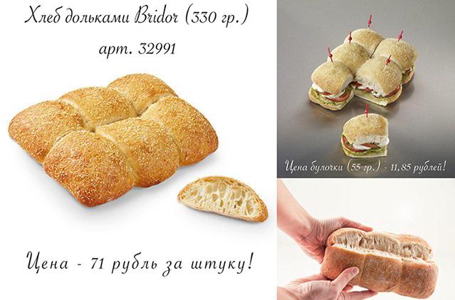 хлеб дольками