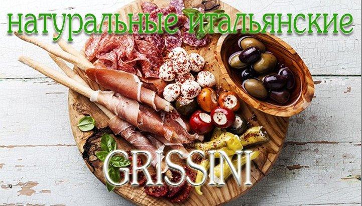 Гриссини