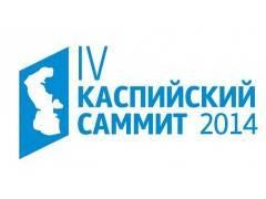 IV Каспийский саммит 2014