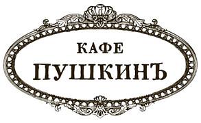 Кафе Пушкин